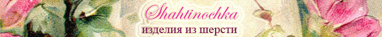 Shahtinochka (Шляшинская Наталья)