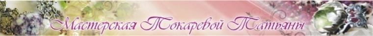 Мастерская Токаревой Татьяны