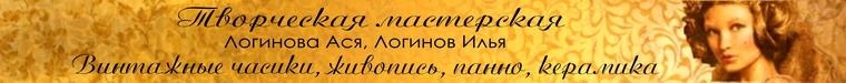 Ася и Илья Логиновы (loggy)