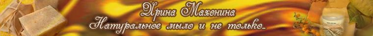 Ирина Махонина  натуральное мыло