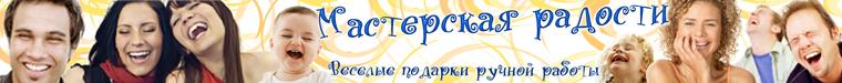 Валерий Костырин  ироничные подарки