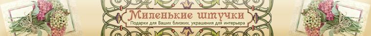 Миленькие штучки (chasovschik)