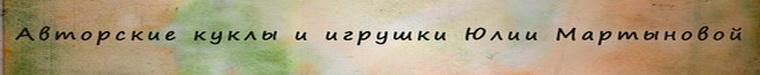 Юлия Мартынова (gooddollsmaster)