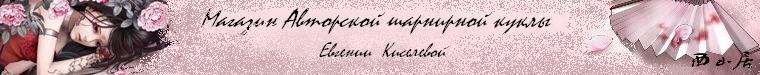 Евгения (kisel-EVA)
