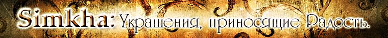 Simkha Украшения приносящие Радость