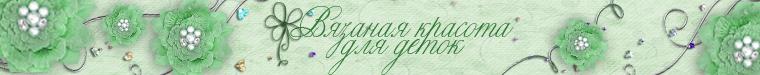 """""""Вязаная красота"""" от Веры"""