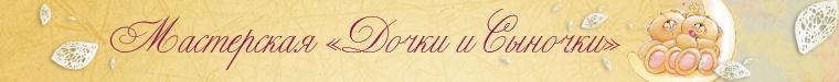 """Мастерская """"Дочки и сыночки"""", Ирина"""