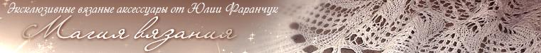 Юлия Фаранчук (Магия вязания)