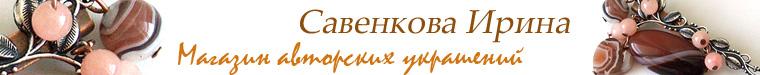 Савенкова Ирина Украшения