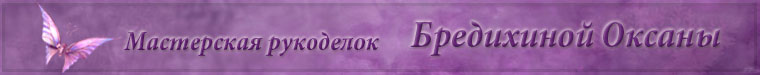 Оксана Бредихина