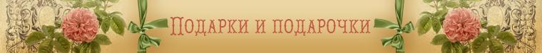 Ирина Макарова (makarovairina)