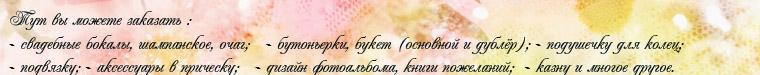 Свадебные аксессуары (Татьяна)