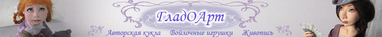 Гладкая Ольга  (Gladoart)