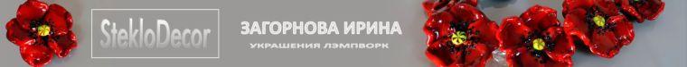 Ирина Загорнова  Лэмпворк