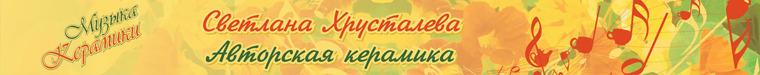 Светлана Хрусталева Музыка керамики