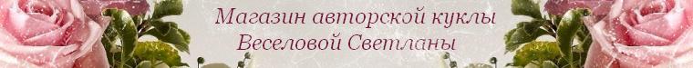 Светлана Веселова (dtctkeirf)