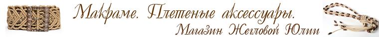 Юлия Жеглова (makrame)