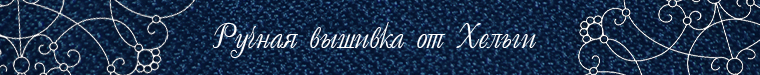 Хельга (ozimushka7)