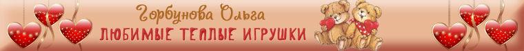 ГОРБУНОВА ОЛЬГА  (Аlis-house)