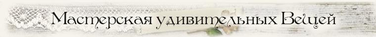 Лариса Селютина (lor4a-decor)