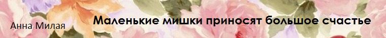 Анна Милая