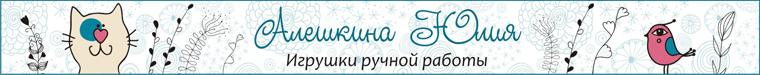 Алешкина Юлия (altoys)