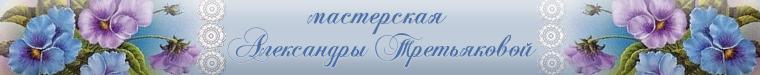 Александра Третьякова (1memories)