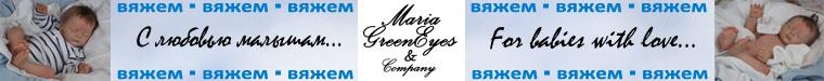 Mария Green Eyes & сompany