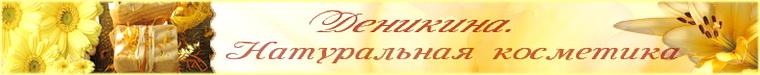 Деникина. Натуральная косметика