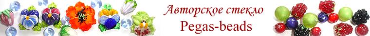 Евгения Pegas-beads