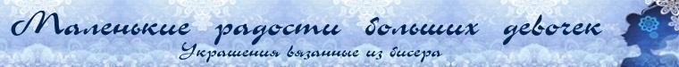 Алёна Лариаты и жгуты из бисера