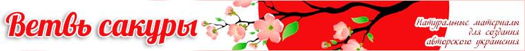 Ветвь сакуры (sakurashop)