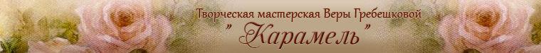 Карамель ( Вера Гребешкова)