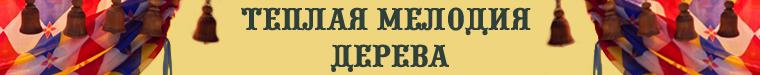 МЕБЕЛЬ И ИНТЕРЬЕР  МЕБЕЛЕТЕРАПИЯ