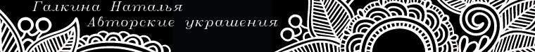 Наталья Галкина (bijou2you)