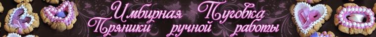 Имбирная пуговка (ElenaLeonova)