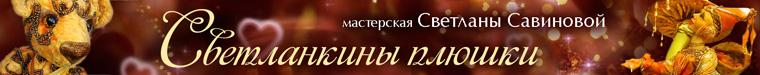 Савинова Светлана (svet999)