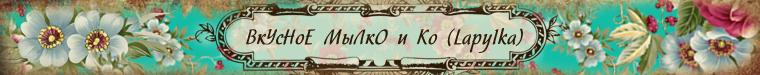 ~~~ВкУсНоЕ МыЛкО и Ко~~~ (Lapylka)