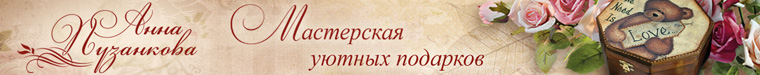 "Анна "" МАСТЕРСКАЯ УЮТНЫХ ПОДАРКОВ"""