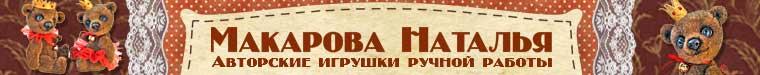 Наталья Макарова - Мишки Тедди