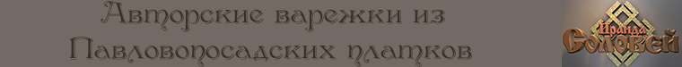 Ираида Соловей (Варежки из Платков)