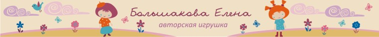 Большакова Елена