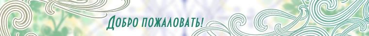Н.Елена (N-Elena)