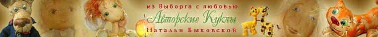 Быковская Наталья