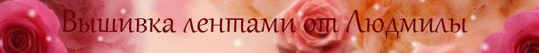 Людмила  Попова      Milaer
