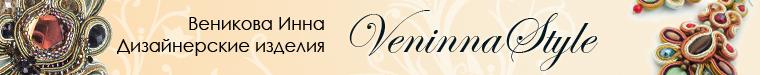 VeninnaS (Инна)