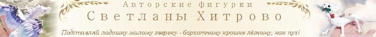 Светлана Хитрово (scir)