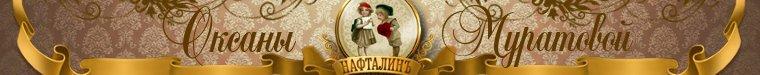 Оксана Муратова (НАФТАЛИНЪ)