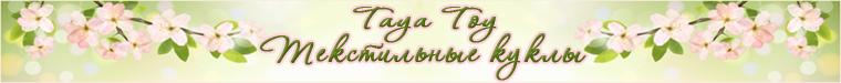 taya toy (куклы Таисии Никорич)