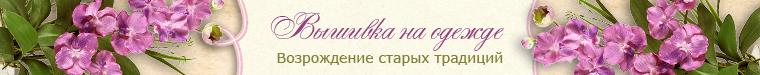 Сулейманова Евгения (Вышивка)